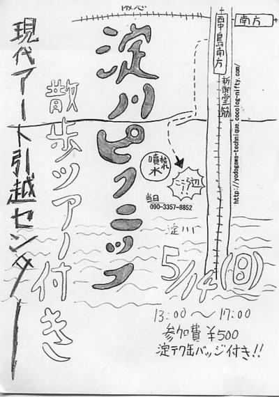06514_genndai_art_hikkosi_sennta_1