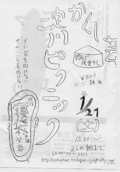 121kakusi_gei