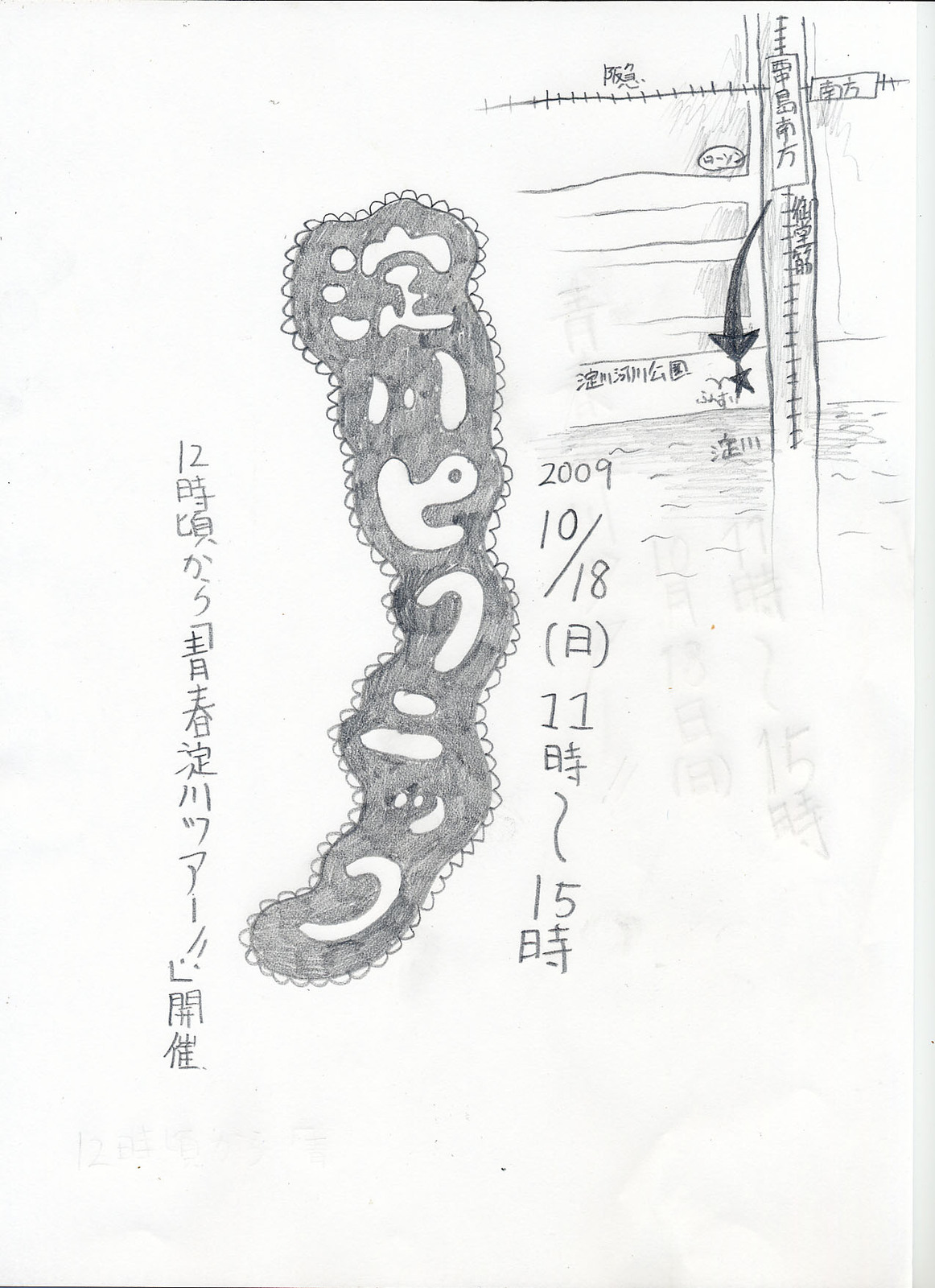 20091018