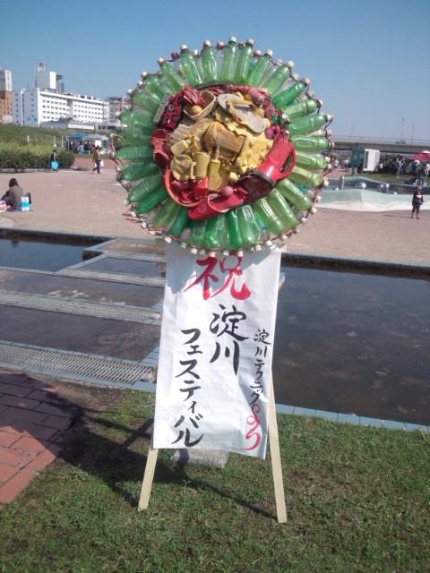 淀川フェスティバル